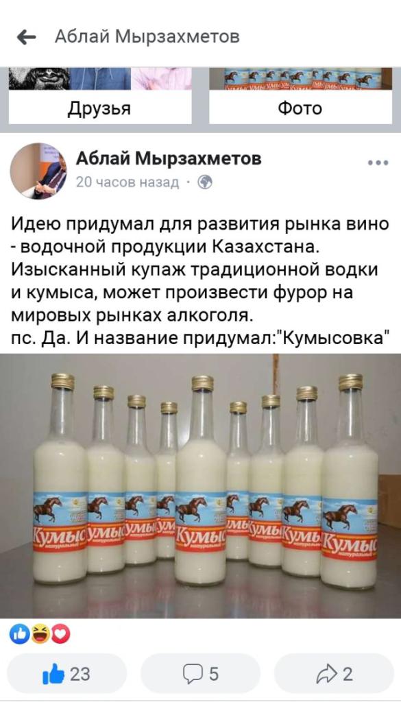 Аблай Мырзахметов Кумысовка